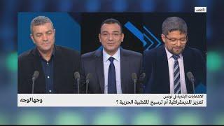 تونس.. الانتخابات البلدية تعزيز للديمقراطية أم ترسيخ للقطبية ...