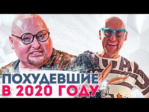 Знаменитости, которые рекордно похудели за 2020 год