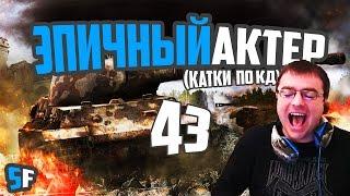 ЭПИЧНЫЙ АКТЕР #43