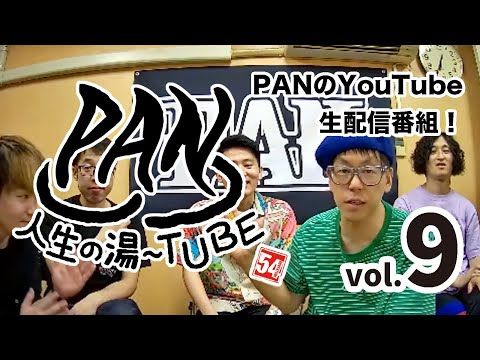 PAN【PANの人生の湯〜TUBE】-本日6/25開催PANマンの会場、心斎橋BIGCATから生放送- LIVE STREAM vol.9