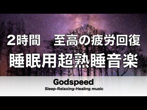 2時間 睡眠用bgm 至高の疲労回復  睡眠用超熟睡音楽  寝る前に聴くと疲れが取れる音楽 ひどい睡眠不足から熟睡でき朝の目覚めがスッキリ!熟睡音楽, 疲労回復音楽, 眠れる音楽 ✬348