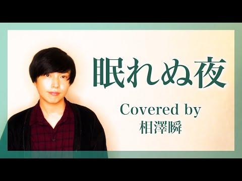 【オフコース×西城秀樹】眠れぬ夜【作詞作曲:小田和正】(フルカバー・歌詞つき)