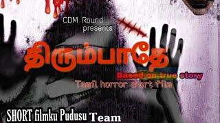 திரும்பாதே  Don't Turn  Tamil Horror short film  | CDM Round | |SHORT filmku pudusu | Trailer