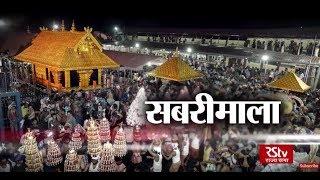 RSTV Vishesh – 18 October  2018: Sabarimala I सबरीमाला