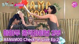 (ENG SUB)[EP02] 마마무 출첵라이브 2부 (MAMAMOO Inkigayo Check-in LIVE Ep.2) #노래3종올림픽 #순발력대결
