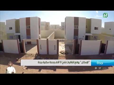 وزارة الإسكان توقع اتفاقيات لضخ 10 آلاف وحدة سكنية بجدة.