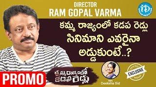 RGV Interview - Promo- Kamma Rajyamlo Kadapa Reddlu..