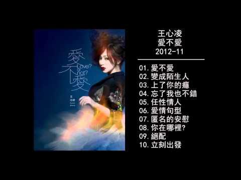 [HD完整版] 王心凌 - 匿名的安慰 (愛不愛 2012)