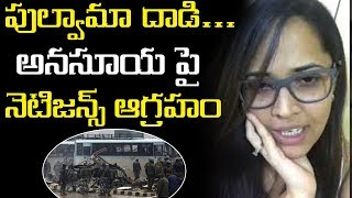 Anchor Anasuya Response On Pulwama Incident | Anchor Anasuya Bharadwaj Latest News