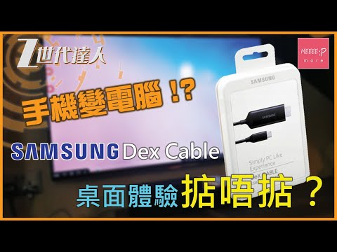 Samsung 手機變電腦 Dex Cable 桌面體驗掂唔掂? Galaxy Note10 Galaxy S10