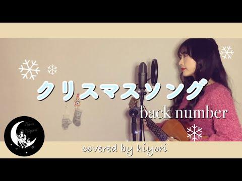 クリスマスソング / backnumber acoustic covered by hiyori  【女性キー(+3) / 弾き語りフル】