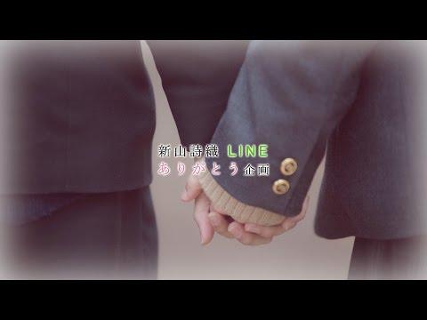 新山詩織 6th Single 「ありがとう」 LINE ver. ミュージックビデオ
