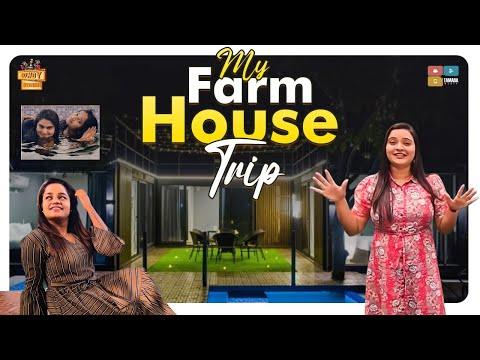 Farmhouse tour: Rohini and Jabardasth Pavithra share funny moments
