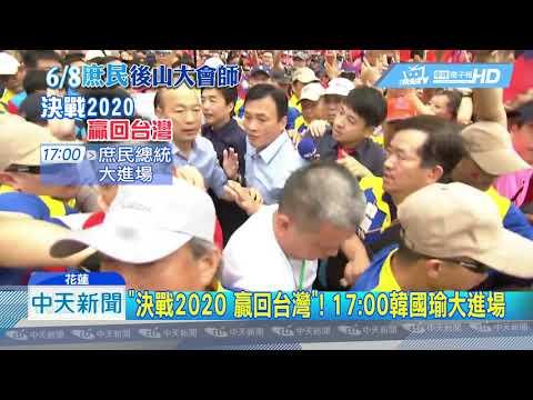20190608中天新聞 「決戰2020 贏回台灣」! 17:00韓國瑜大進場