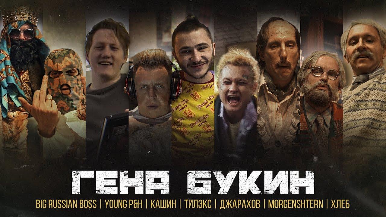 Джарахов & Тилэкс feat. Big Russian Boss - Гена Букин (feat. Young P&H & DK & Morgenshtern & Хлеб)