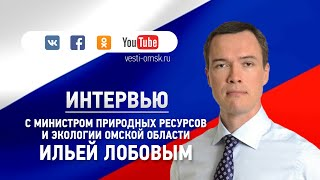 Новый тариф за вывоз ТБО, мусорная реформа в Омске — нововведения и все последние изменения в прямом эфире комментирует Илья Лобов (LIVE)