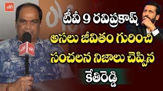 Kethireddy Jagadishwar Reddy reveals early years of TV9 Ra..