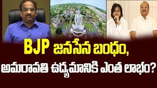 Prof K Nageshwar: Will BJP-Jana Sena pact gives boost to A..