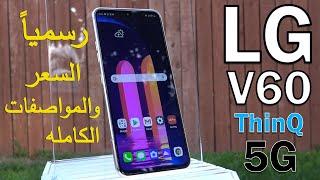 رسميا هاتف LG V60   السعر والمواصفات الكامله لهاتف ال جي في