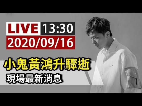 【完整公開】LIVE 小鬼黃鴻升驟逝 現場最新消息
