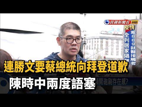 連勝文要蔡總統向拜登道歉 陳時中兩度語塞-民視新聞