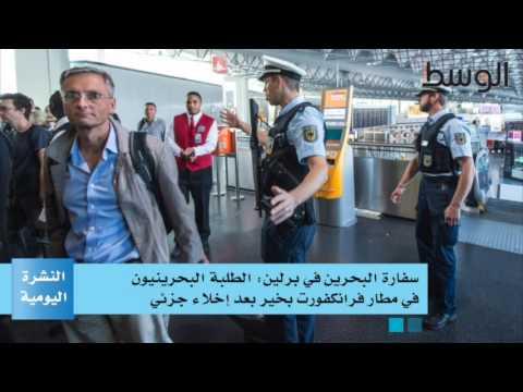 النشرة المسائية لصحيفة الوسط البحرينية 31 اغسطس 2016
