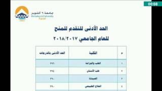 منحة جامعة 6 اكتوبر لجميع الكليات بحد ادني للكليات اقل من الحكومي ...