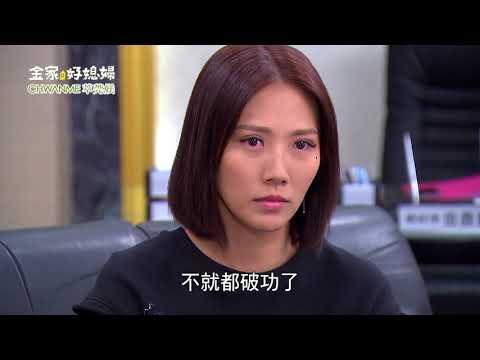 金家好媳婦 第62集 100% Wife EP62【全】