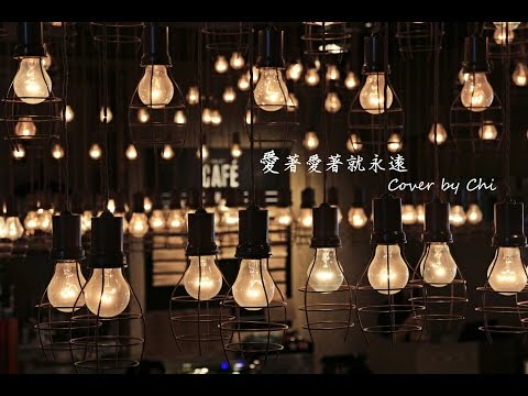 田馥甄-愛著愛著就永遠 Cover by Chi Chan (with Lyrics)