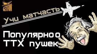 Превью: World of WarPlanes : Популярно о ТТХ пушек и пулеметов (vod)