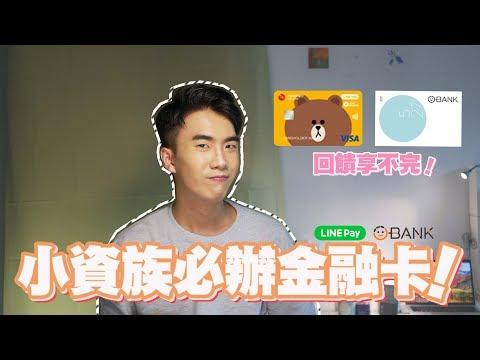 王道銀行與LinePay,小資族必辦的兩張金融卡!竟然還有現金回饋?|SHIN LI