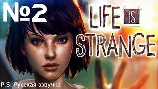 Life Is Strange► К - значит КАРМА ►#2