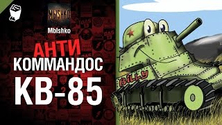 КВ-85 - Антикоммандос №16 - от - Mblshko