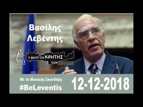 Βασίλης Λεβέντης στον Κρήτη FM 87,5 (12-12-2018)