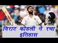 Virat Kohli creates history as Indian test captain