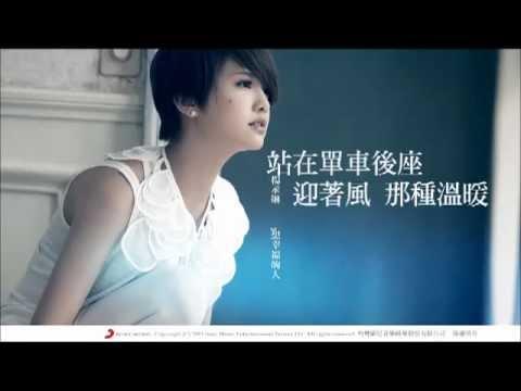 楊丞琳-愛 啟程