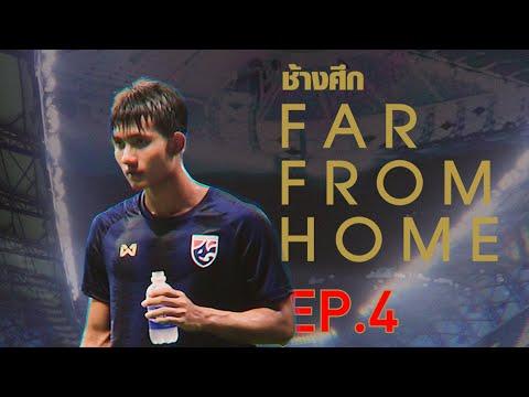 อัล มัคตูม สเตเดียม สังเวียนแข้งสุดล้ำที่ไม่ธรรมดา | Changsuek Far From Home EP.4