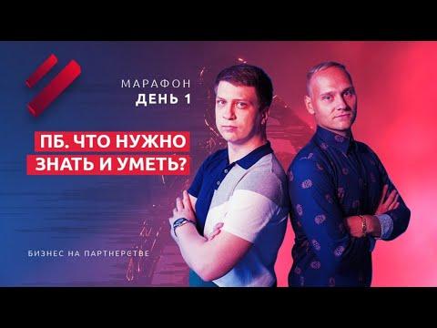 День 1. Марафон о бизнесе на партнерстве. Как запуститься на 100.000 руб. с нуля?
