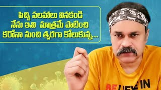 Naga Babu shares his experience of conquering corona..