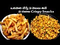 How to make french fries  || How to make Crispy Corn || ఒక్క సారి చేస్తే మూడు నెలలు తినచ్చు