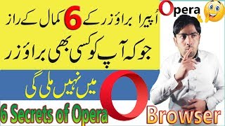 6 Amazing Secrets Of  OPERA Browser you should Know |Cool features of Opera Browser  |हिंदी/اردو