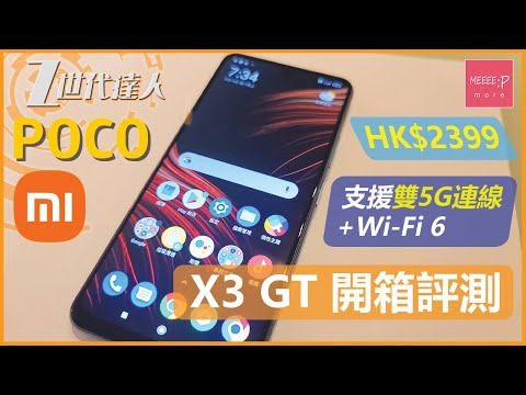 POCO X3 GT 開箱評測 | HK$2399 支援雙5G連線 + Wi-Fi 6