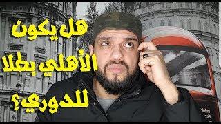 الأهلي بطل الدوري 2020(هل ممكن؟)| وليد سليمان يجدد| وقرارات ...
