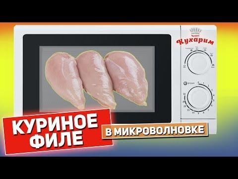 Как приготовить куриное филе в микроволновке вкусно?