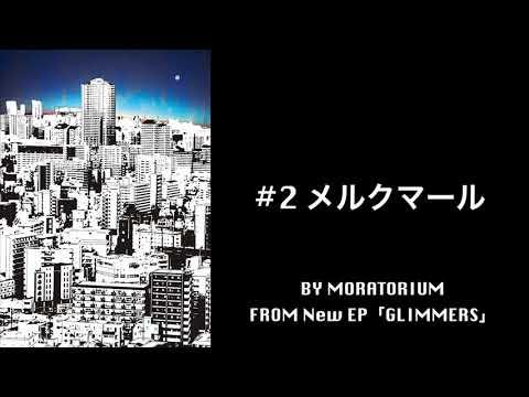 MORATORIUM - メルクマール[Official Audio]