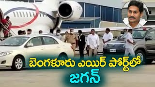 Watch: CM YS Jagan with his daughter at Bangalore airport..