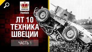 ЛТ 10 - Техника Швеции - Часть 1 - Будь Готов! - от Homish
