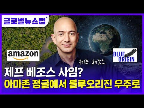 [글로벌뉴스랩]제프 베조스 사임? 아마존 정글에서 블루오리진 ...