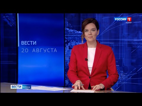 Вести-Коми 20.08.2021