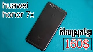 huawei honor 7x review - phone in cambodia - khmer shop - honor 7x price - honor 7x specs